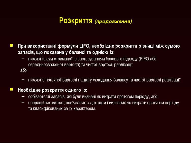 МСБО 2 Розкриття (продовження) При використанні формули LIFO, необхідне розкр...