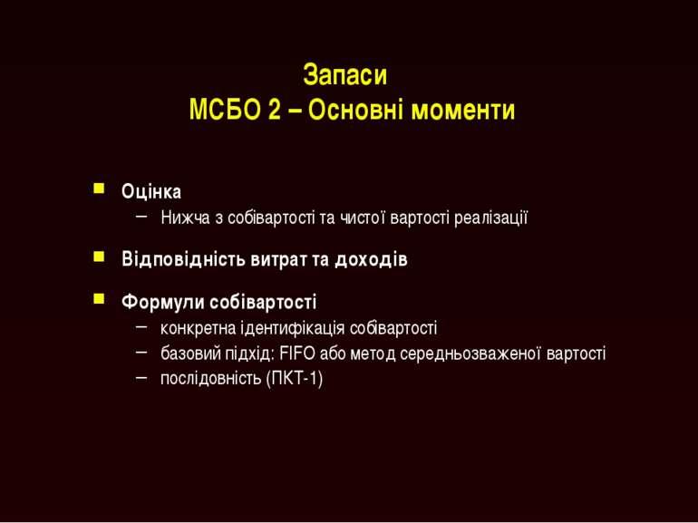 МСБО 2 Запаси МСБО 2 – Основні моменти Оцінка Нижча з собівартості та чистої ...
