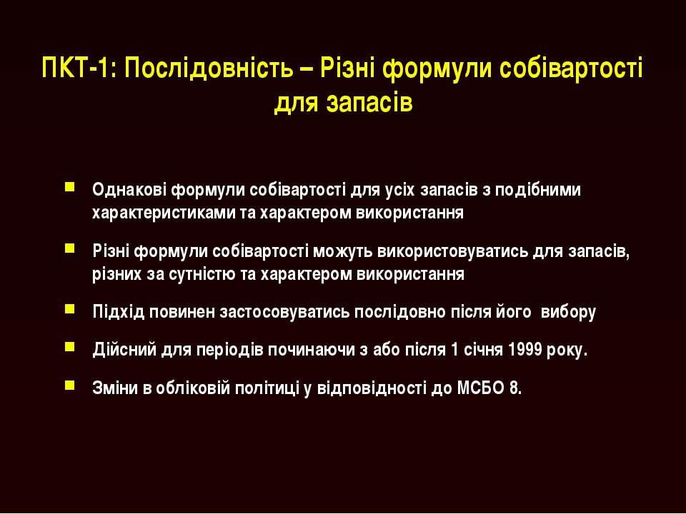 МСБО 2 ПКТ-1: Послідовність – Різні формули собівартості для запасів Однакові...