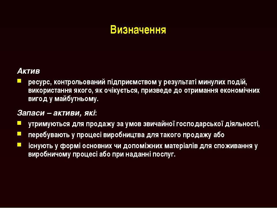 МСБО 2 Визначення Актив ресурс, контрольований підприємством у результаті мин...
