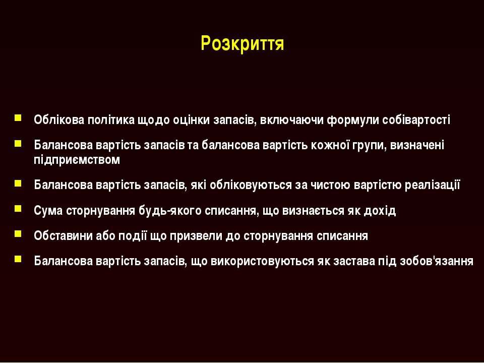МСБО 2 Розкриття Облікова політика щодо оцінки запасів, включаючи формули соб...