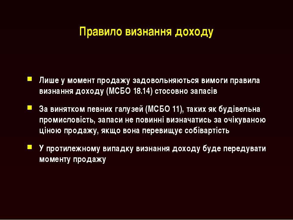 МСБО 2 Правило визнання доходу Лише у момент продажу задовольняються вимоги п...