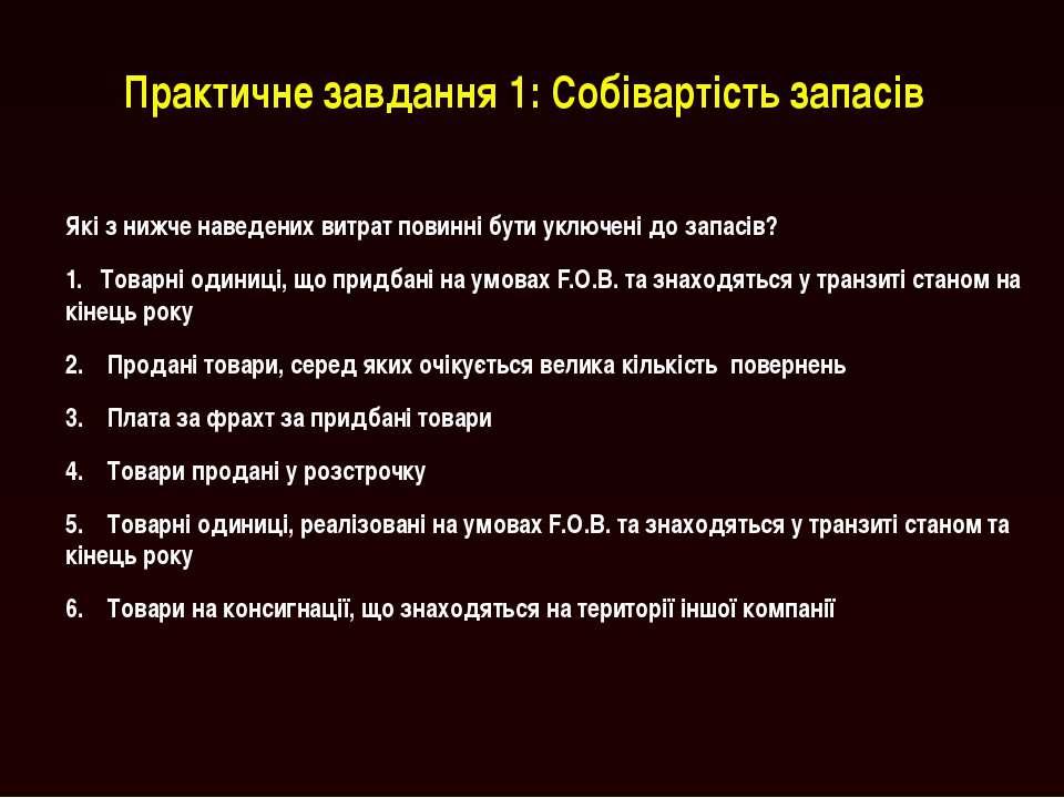 МСБО 2 Практичне завдання 1: Собівартість запасів Які з нижче наведених витра...
