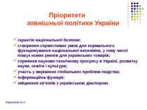 Пріоритети зовнішньої політики України гарантія національної безпеки; створен...