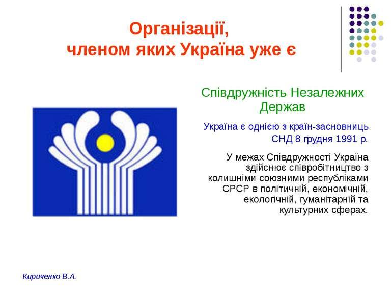 Організації, членом яких Україна уже є Співдружність Незалежних Держав Україн...