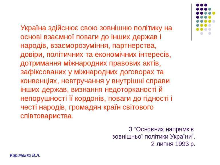 """З """"Основних напрямків зовнішньої політики України"""". 2 липня 1993 р. Україна з..."""