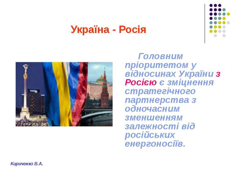 Головним пріоритетом у відносинах України з Росією є зміцнення стратегічного ...