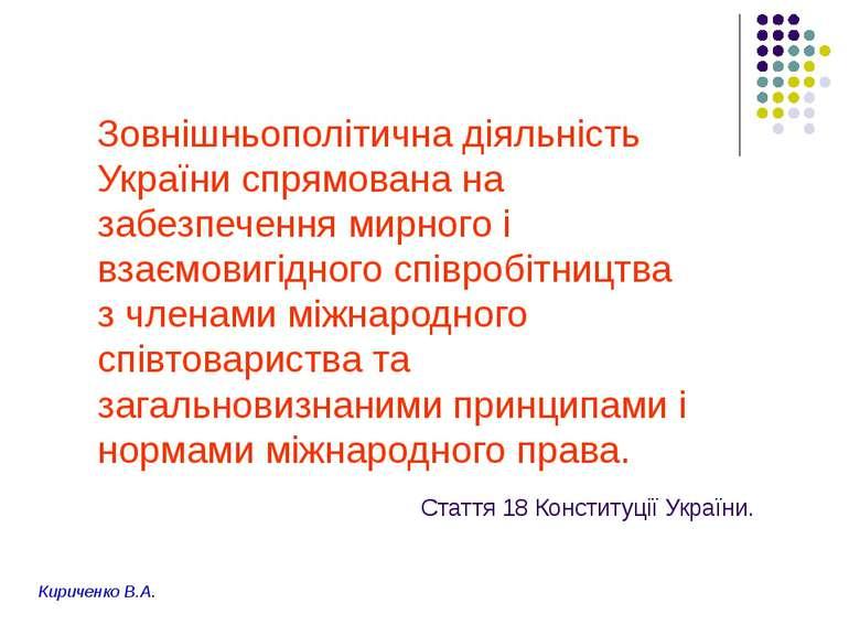 Стаття 18 Конституції України. Зовнішньополітична діяльність України спрямова...