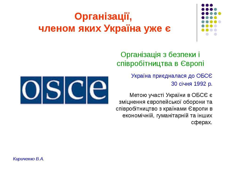 Організації, членом яких Україна уже є Організація з безпеки і співробітництв...