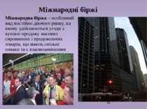 Міжнародні біржі Міжнародна біржа – особливий вид постійно діючого ринку, на ...