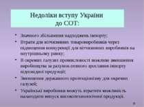 Недоліки вступу України до СОТ: Значного збільшення надходжень імпорту; Втрат...