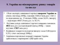 9. Україна на міжнародному ринку товарів та послуг Обсяг експорту зовнішньої ...