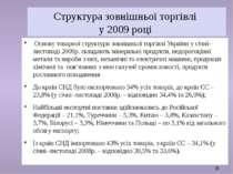 Структура зовнішньої торгівлі у 2009 році Основу товарної структури зовнішньо...