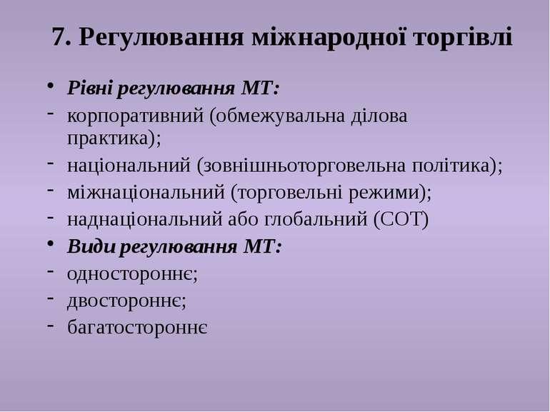 7. Регулювання міжнародної торгівлі Рівні регулювання МТ: корпоративний (обме...
