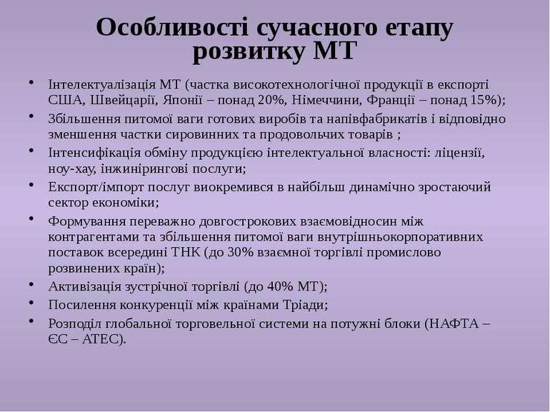 Особливості сучасного етапу розвитку МТ Інтелектуалізація МТ (частка високоте...