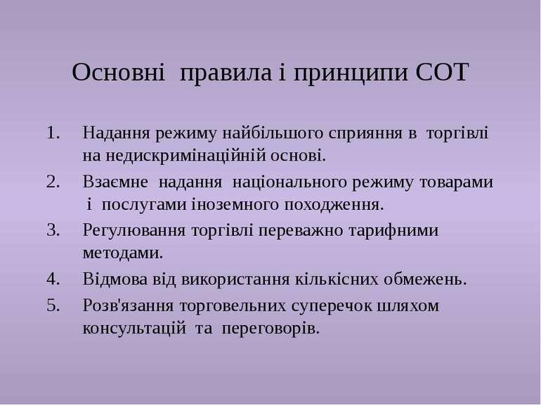 Основні правила і принципи СОТ Надання режиму найбільшого сприяння в торгівлі...