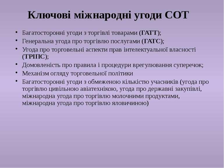 Ключові міжнародні угоди СОТ Багатосторонні угоди з торгівлі товарами (ГАТТ);...