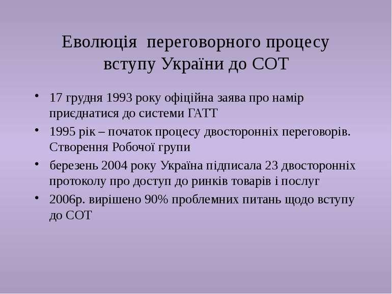 Еволюція переговорного процесу вступу України до СОТ 17 грудня 1993 року офіц...