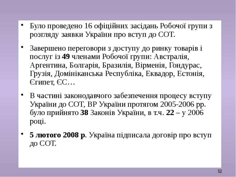 Було проведено 16 офіційних засідань Робочої групи з розгляду заявки України ...