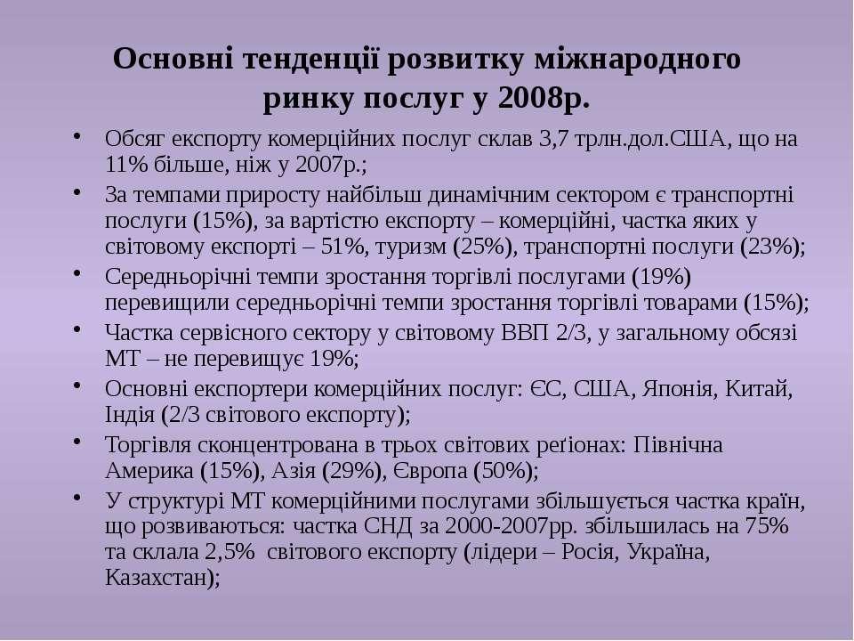 Основні тенденції розвитку міжнародного ринку послуг у 2008р. Обсяг експорту ...