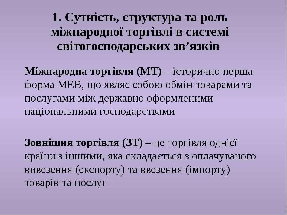 1. Сутність, структура та роль міжнародної торгівлі в системі світогосподарсь...