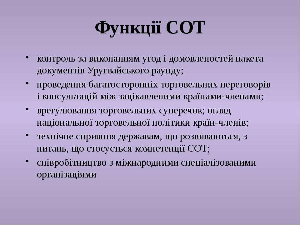 Функції СОТ контроль за виконанням угод і домовленостей пакета документів Уру...