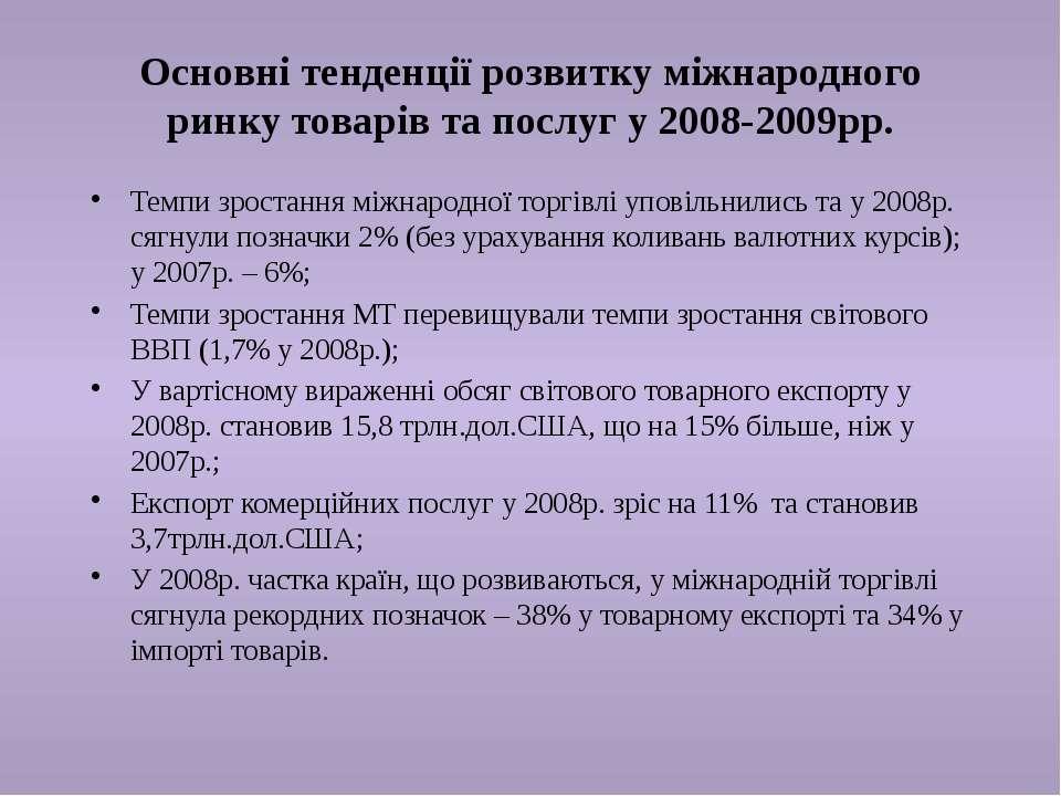 Основні тенденції розвитку міжнародного ринку товарів та послуг у 2008-2009рр...
