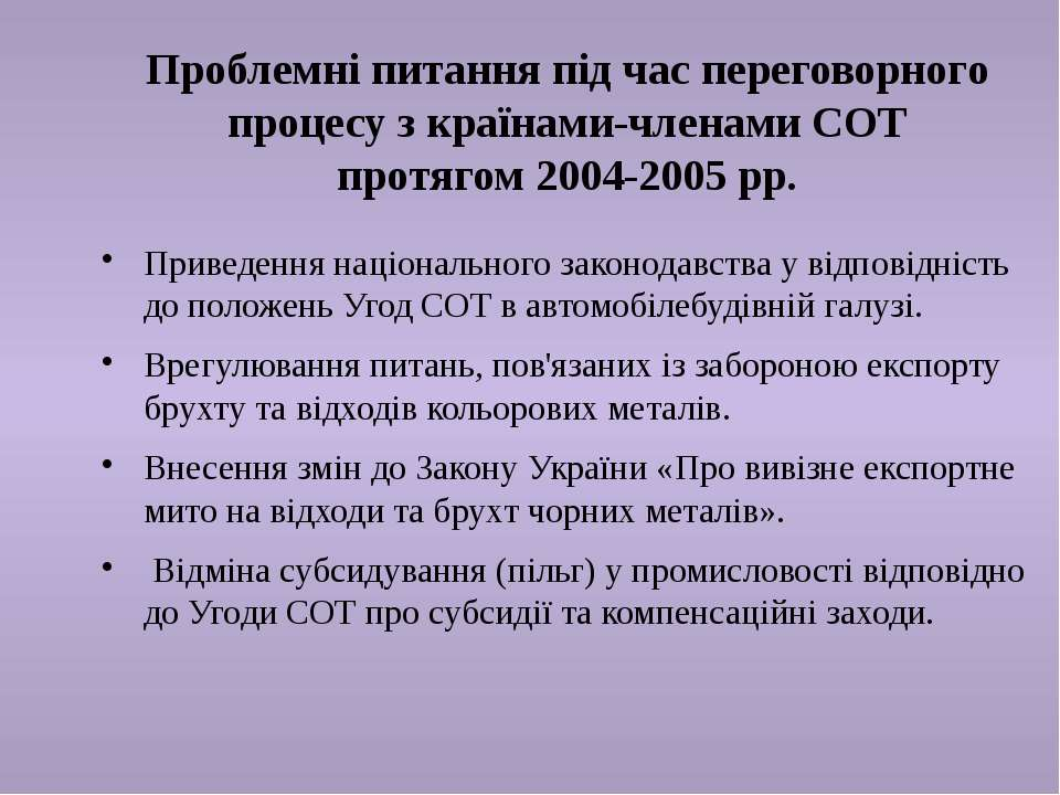 Проблемні питання під час переговорного процесу з країнами-членами СОТ протяг...