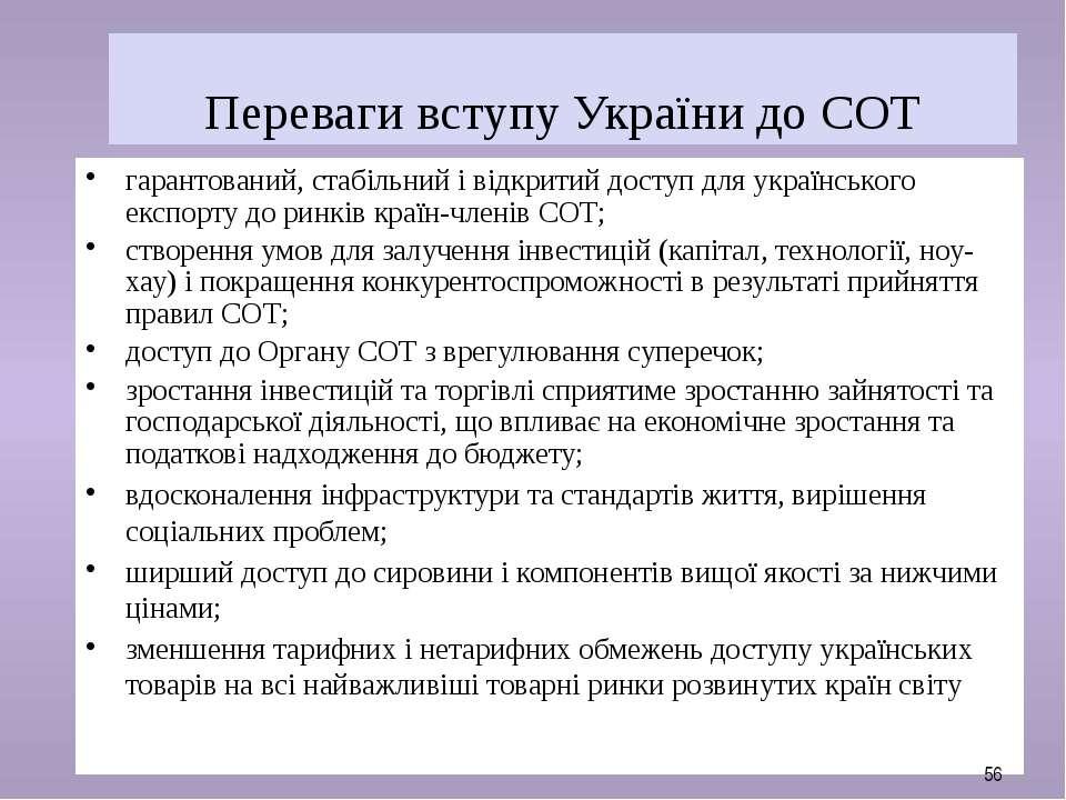 Переваги вступу України до СОТ гарантований, стабільний і відкритий доступ дл...