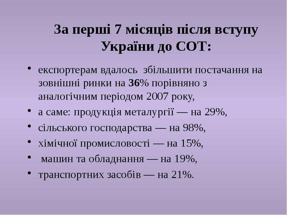 За перші 7 місяців після вступу України до СОТ: експортерам вдалось збільшити...