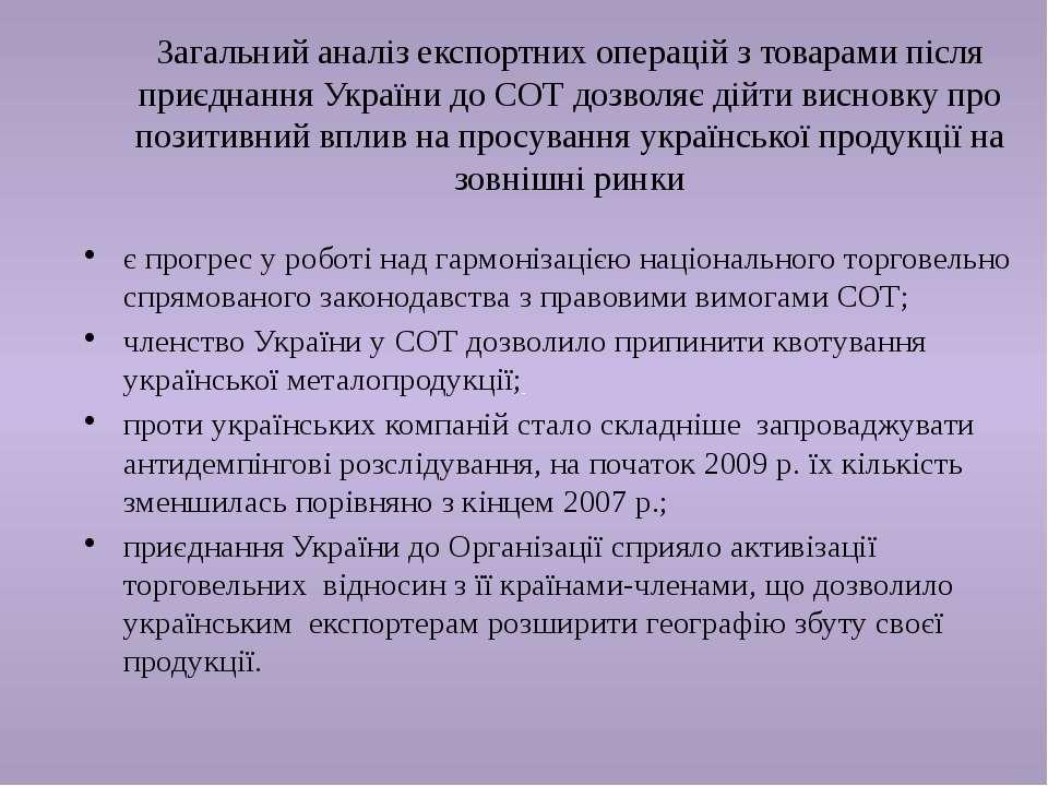 Загальний аналіз експортних операцій з товарами після приєднання України до С...