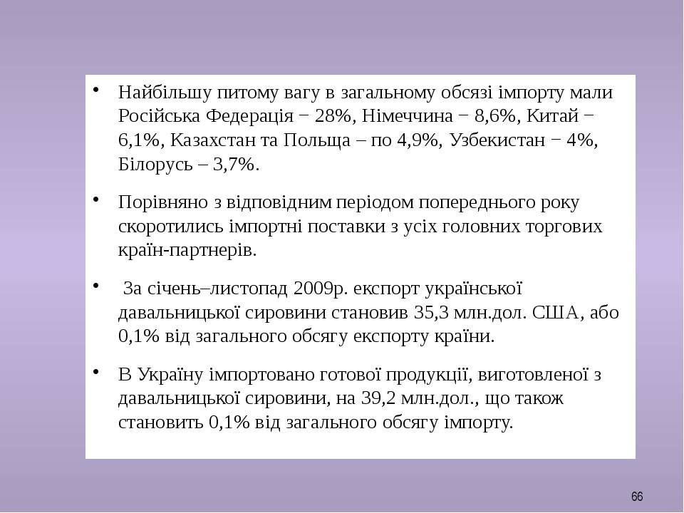 Найбільшу питому вагу в загальному обсязі імпорту мали Російська Федерація − ...