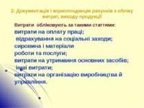 2. Документація і кореспонденція рахунків з обліку витрат, виходу продукції В...