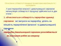Обчислення собівартості продукції промислових виробництв та її коригування У ...