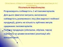 Обчислення собівартості продукції промислових виробництв та її коригування Лі...