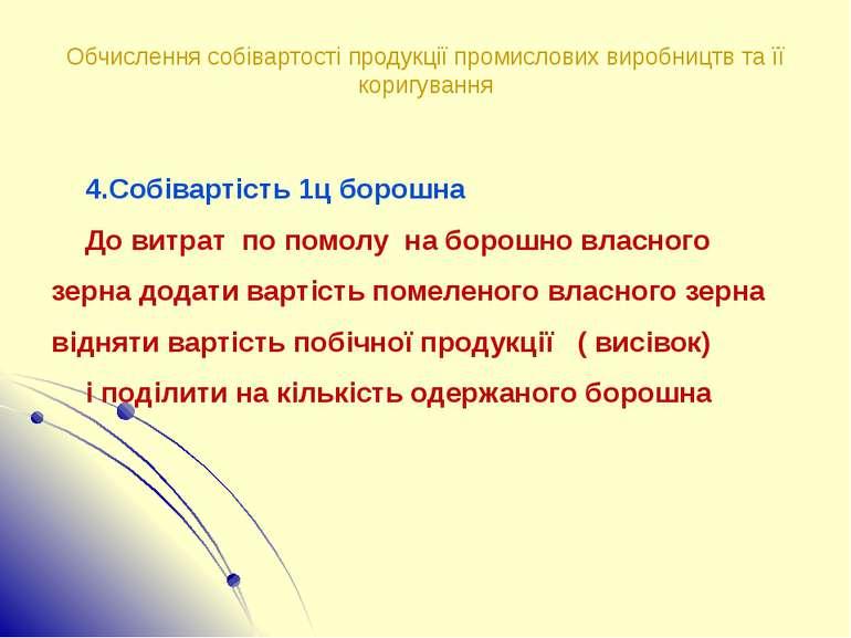 Обчислення собівартості продукції промислових виробництв та її коригування 4....