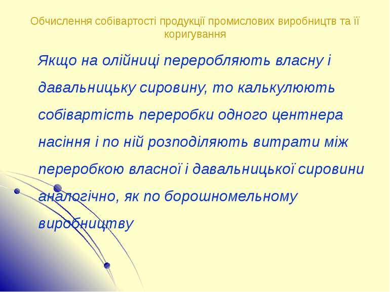 Обчислення собівартості продукції промислових виробництв та її коригування Як...