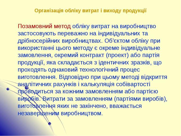 Організація обліку витрат і виходу продукції Позамовний метод обліку витрат н...