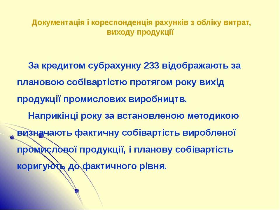 Документація і кореспонденція рахунків з обліку витрат, виходу продукції За к...