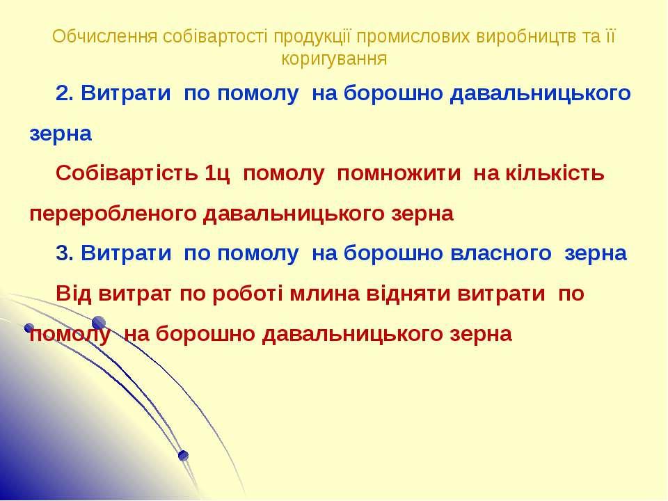 Обчислення собівартості продукції промислових виробництв та її коригування 2....