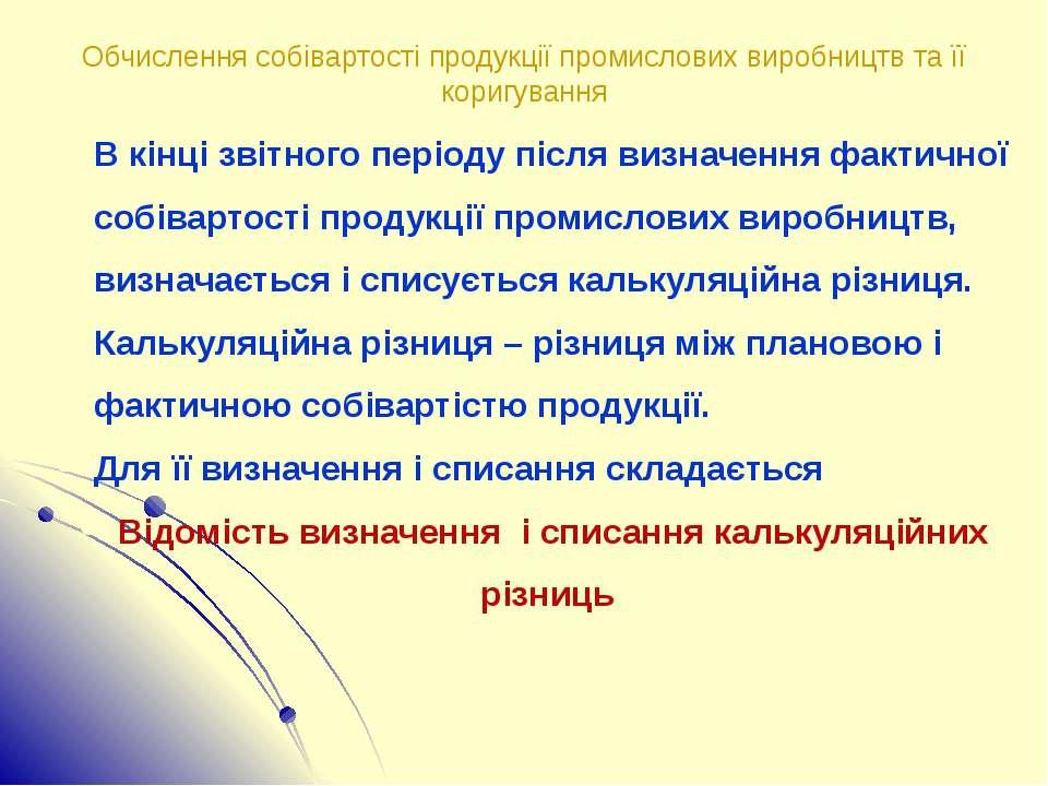 Обчислення собівартості продукції промислових виробництв та її коригування В ...