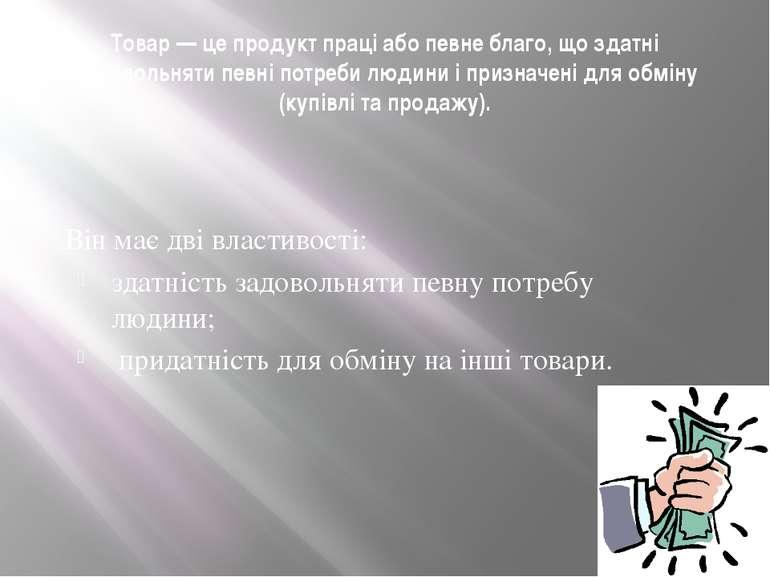 Товар — це продукт праці або певне благо, що здатні задовольняти певні потреб...