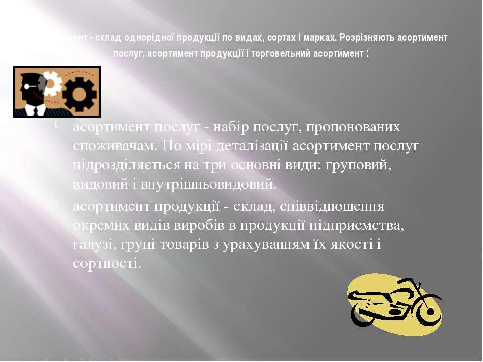 Асортимент - склад однорідної продукції по видах, сортах і марках. Розрізняют...