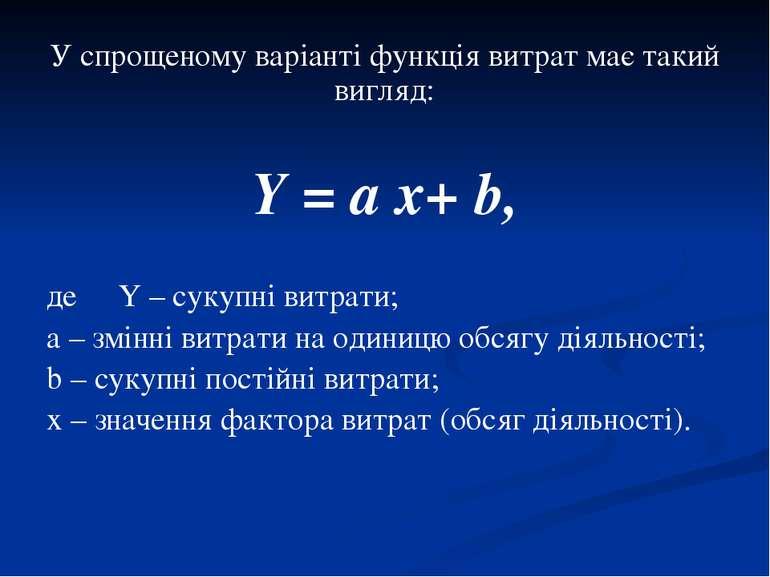 У спрощеному варіанті функція витрат має такий вигляд: Y = a x+ b, де Y – сук...