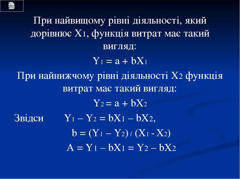 При найвищому рівні діяльності, який дорівнює Х1, функція витрат має такий ви...