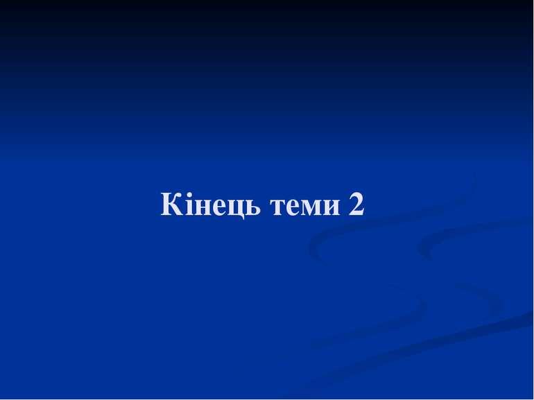Кінець теми 2
