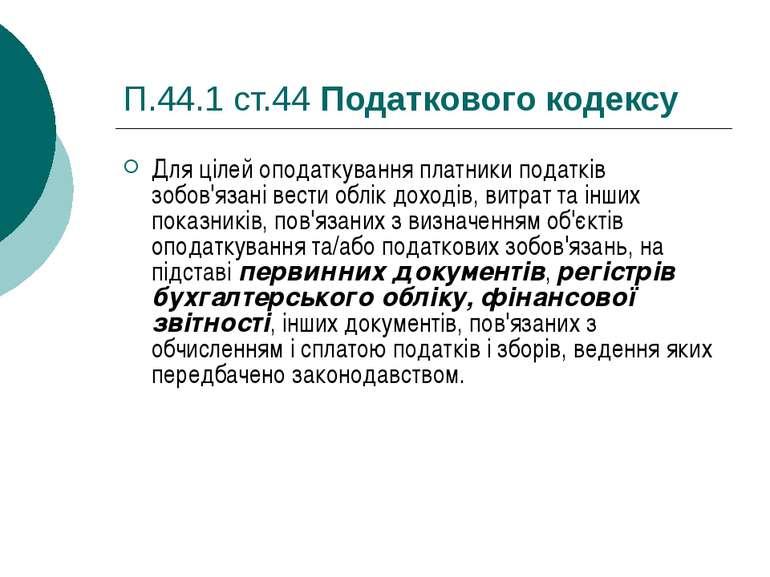 П.44.1 ст.44 Податкового кодексу Для цілей оподаткування платники податків зо...