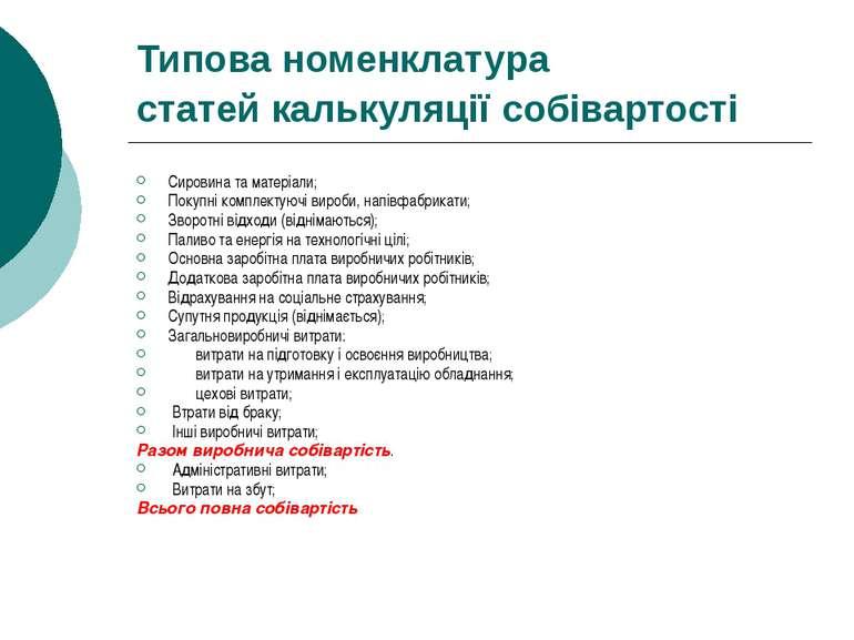 Типова номенклатура статей калькуляції собівартості Сировина та матеріали; По...