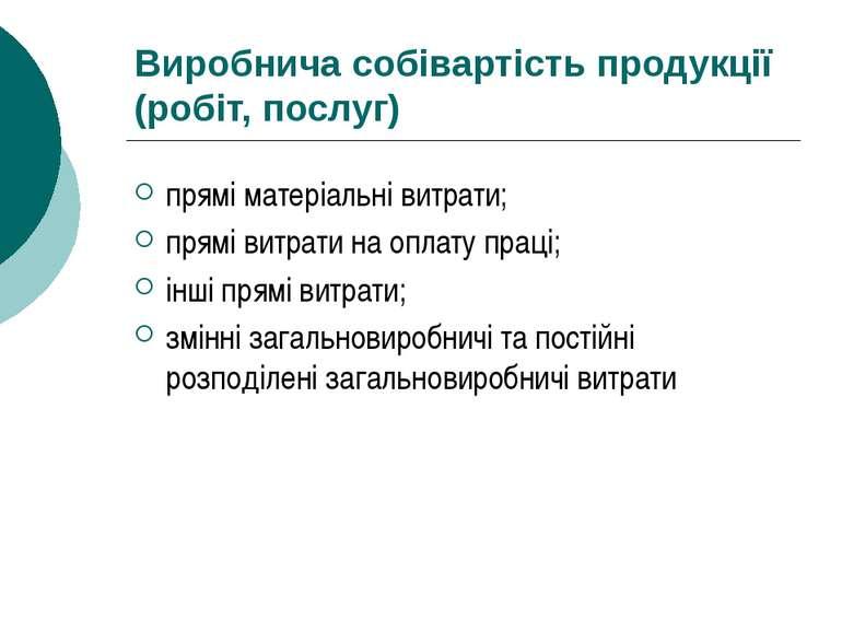 Виробнича собівартість продукції (робіт, послуг) прямі матеріальні витрати; п...