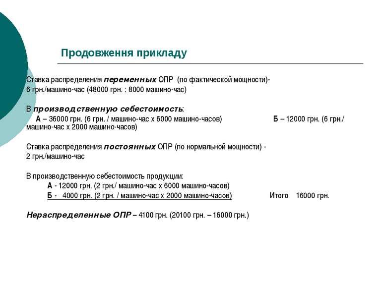 Продовження прикладу Ставка распределения переменных ОПР (по фактической мощн...